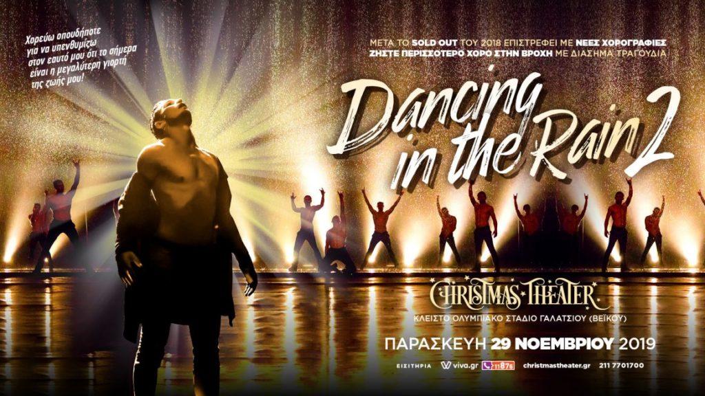 ΜΕΤΑ ΤΟ SOLD OUT ΤΟΥ 2018  ΕΠΙΣΤΡΕΦΟΥΝ ΜΕ ΝΕΕΣ ΧΟΡΟΓΡΑΦΙΕΣ!   DANCING IN THE RAIN 2